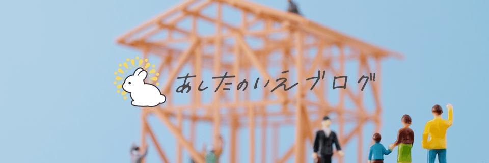 秋田市の注文住宅・分譲地情報ならあしたのいえブログ